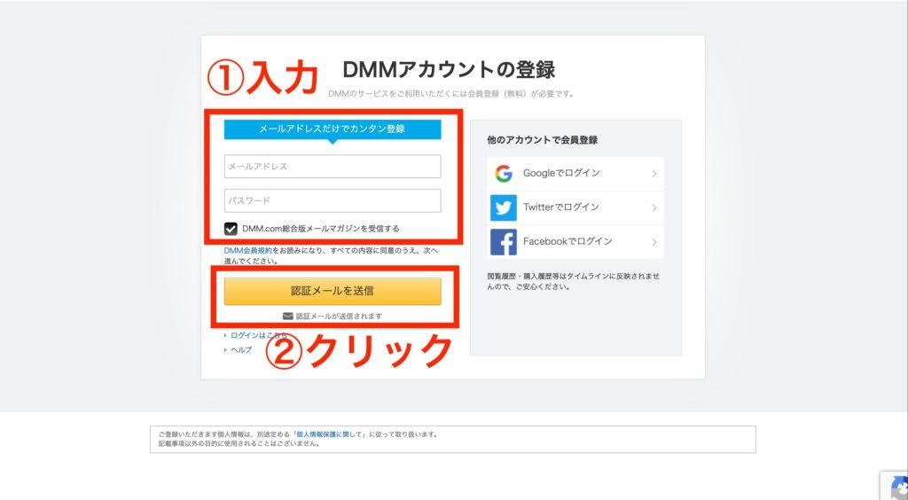DMM英会話の無料体験ステップ2