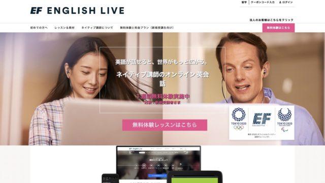【講師は全員ネイティブ】EFイングリッシュライブの評判・口コミ【月額も安い】