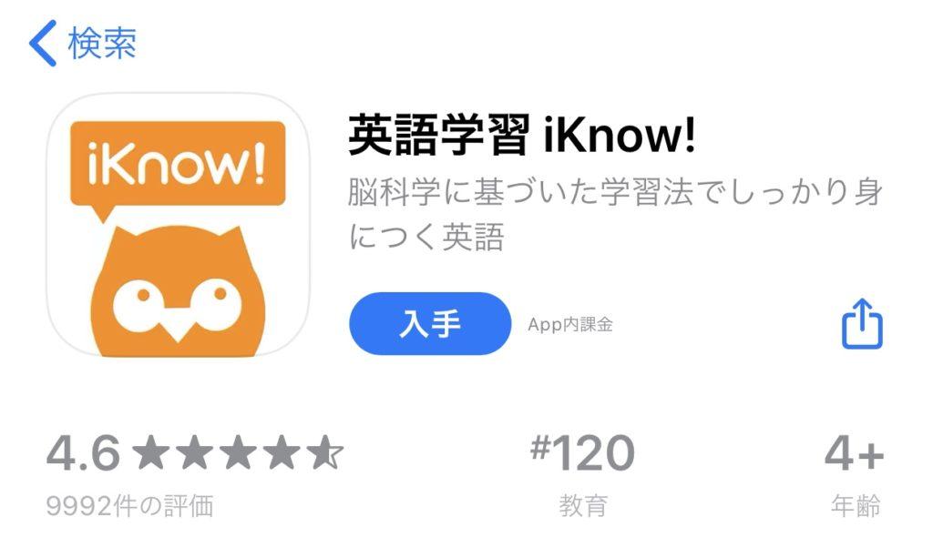 DMM英会話のiKnow!アプリ