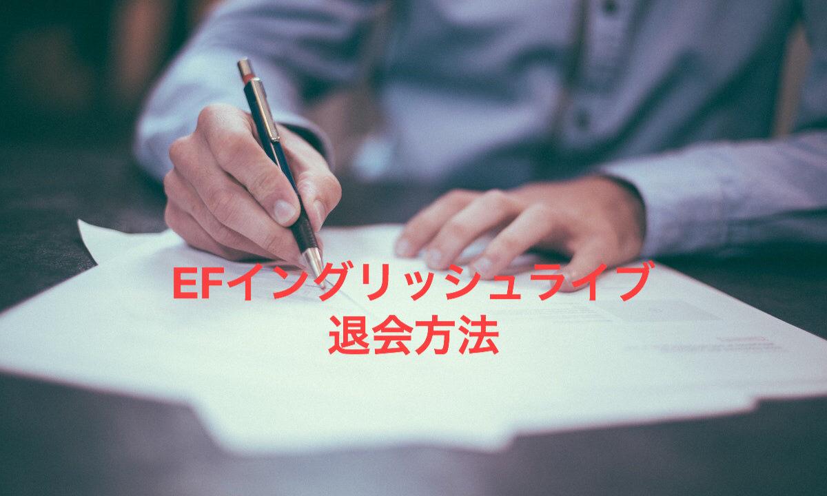 【簡単】EFイングリッシュライブの退会方法【画像付き】