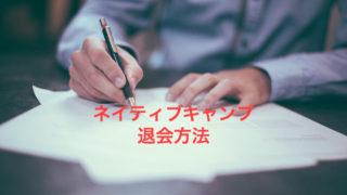 【簡単】ネイティブキャンプの退会方法【画像つき】