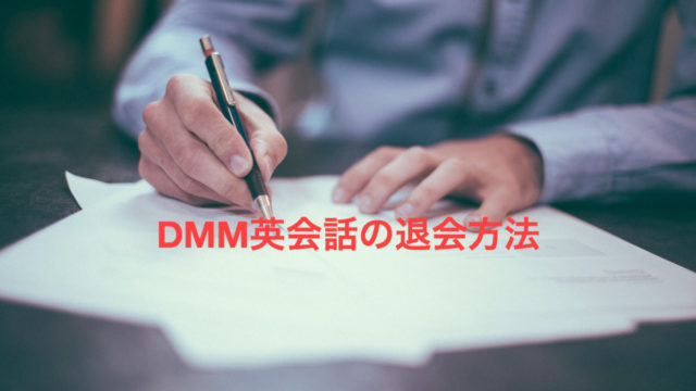 【簡単】DMM英会話の退会方法を紹介【休会のやり方も記載】