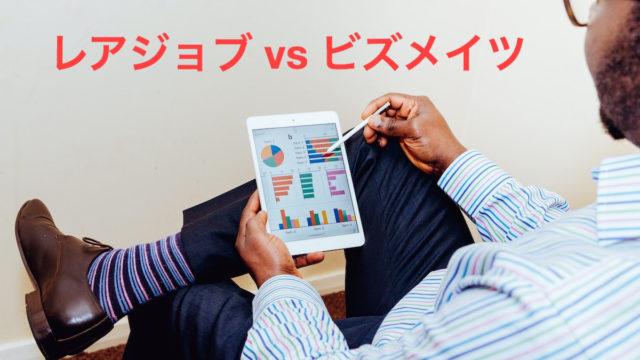 【徹底比較】レアジョブとビズメイツ、ビジネス英語を学ぶならどっち?【体験者が語る】