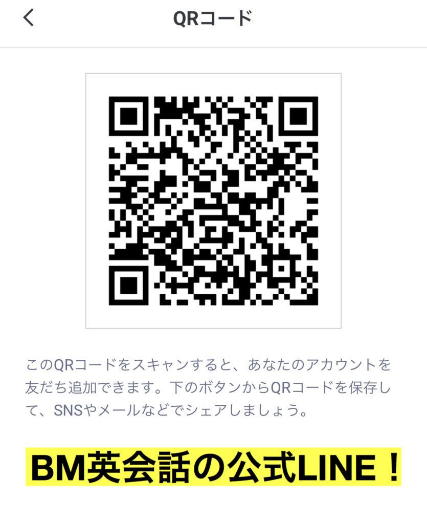 BM英会話のラインQRコード