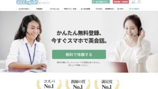 【満足度No.1】QQEnglishの口コミ・評判【9,680円の価値はある?】