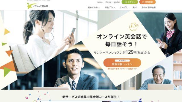 【会員数90万人】レアジョブの口コミ・評判【1レッスン129円】