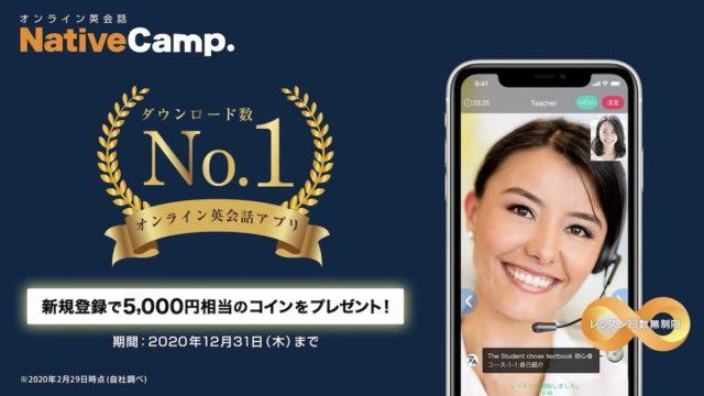 【月額6480円】ネイティブキャンプの口コミ・評判【レッスン受け放題】